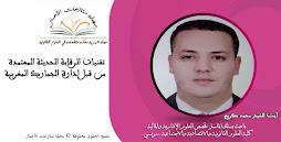 تقنيات الرقابة الحديثة المعتمدة من قبل إدارة الجمارك المغربية