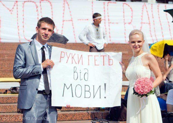 Патріотичне весілля, Україна