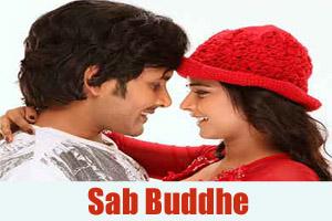 Sab Buddhe