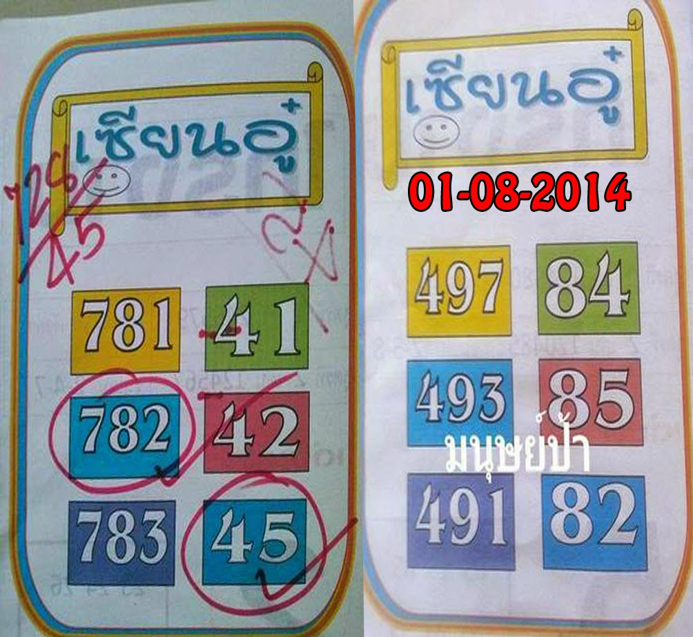 Thai lotto tip 001 thai lotto hot direct 3up and 2down 01 08 2014
