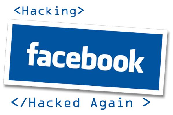 أحذر : اختراق حساب الفيس بوك بواسطة الصفحات المزورة
