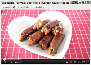 Vegetable teriyaki beef rolls korean style recipe video recipe youtube was nothing to do with the contest but i appreciate the chance they saw my video i will do my best forumfinder Choice Image