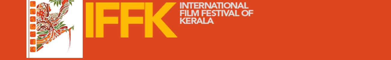 17th INTERNATIONAL FILM FESTIVAL OF KERALA