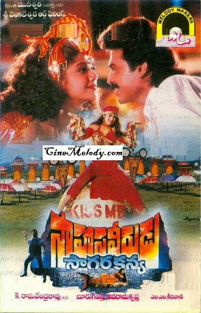 Sahasa Veerudu Sagara Kanya Telugu Mp3 Songs Free  Download  1996