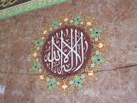 Kaligrafi Arab La ilaha illahllah