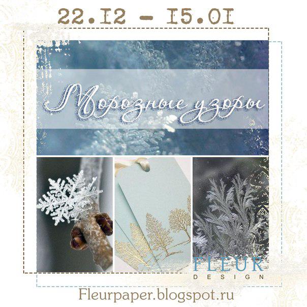 http://fleurpaper.blogspot.de/2014/12/4_21.html