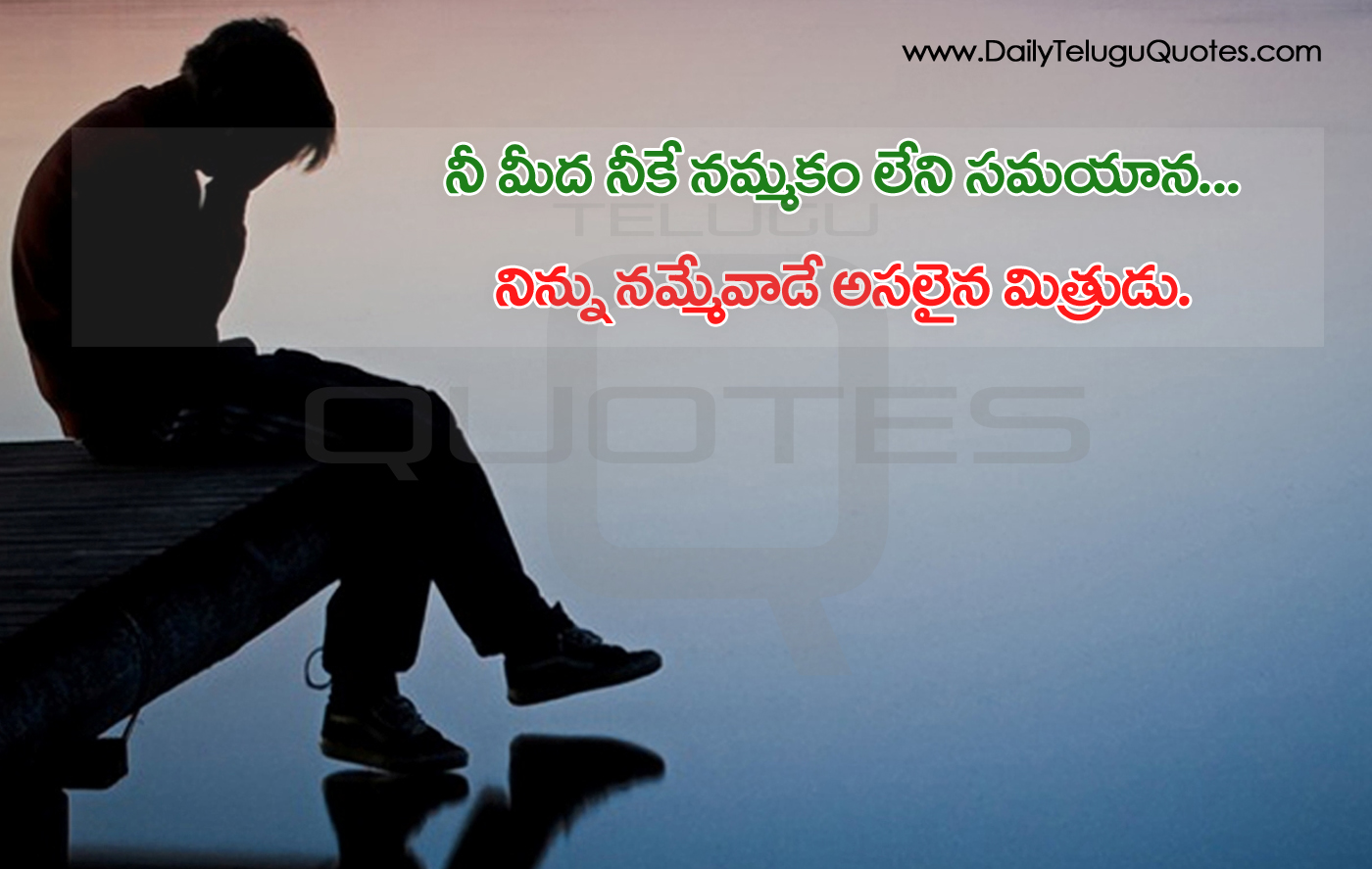Friends Forever Quotes Friends Forever Thoughts And Quotes In Telugu Pictures