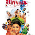 Aiyyaa 2012 Hindi Full Movie Watch Online