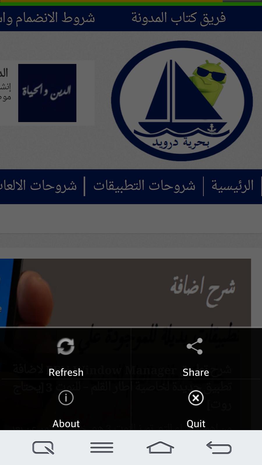كيفية عمل تطبيق لموقعك على الاندرويد بأسهل طريقة والافضل على الاطلاق Screenshot_2014-02-07-18-56-14