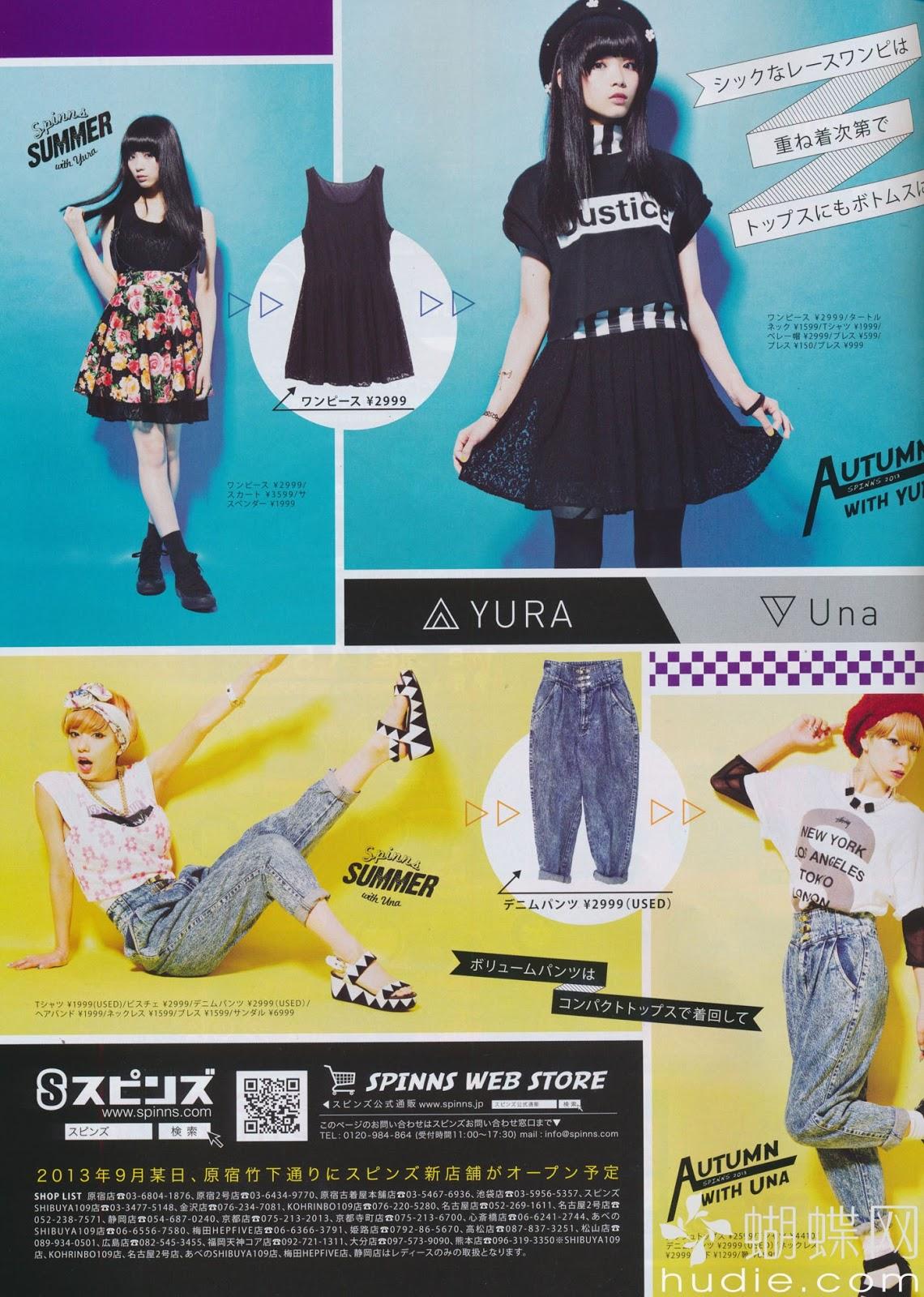 Japanese Summer to Autumn Fashion
