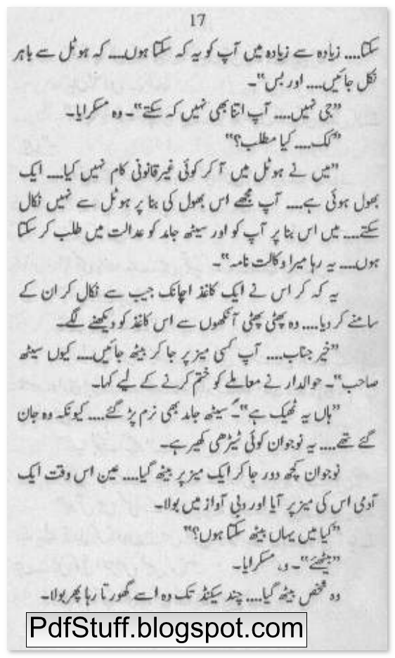 Sample Page of Doosri Dunya Ka Insaan by Ishtiaq Ahmed