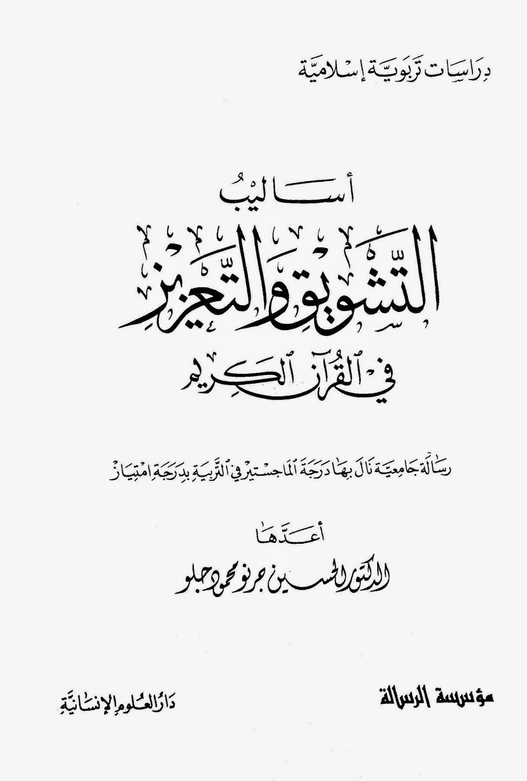 أساليب التشويق والتعزيز في القرآن الكريم - رسالة ماجستير pdf