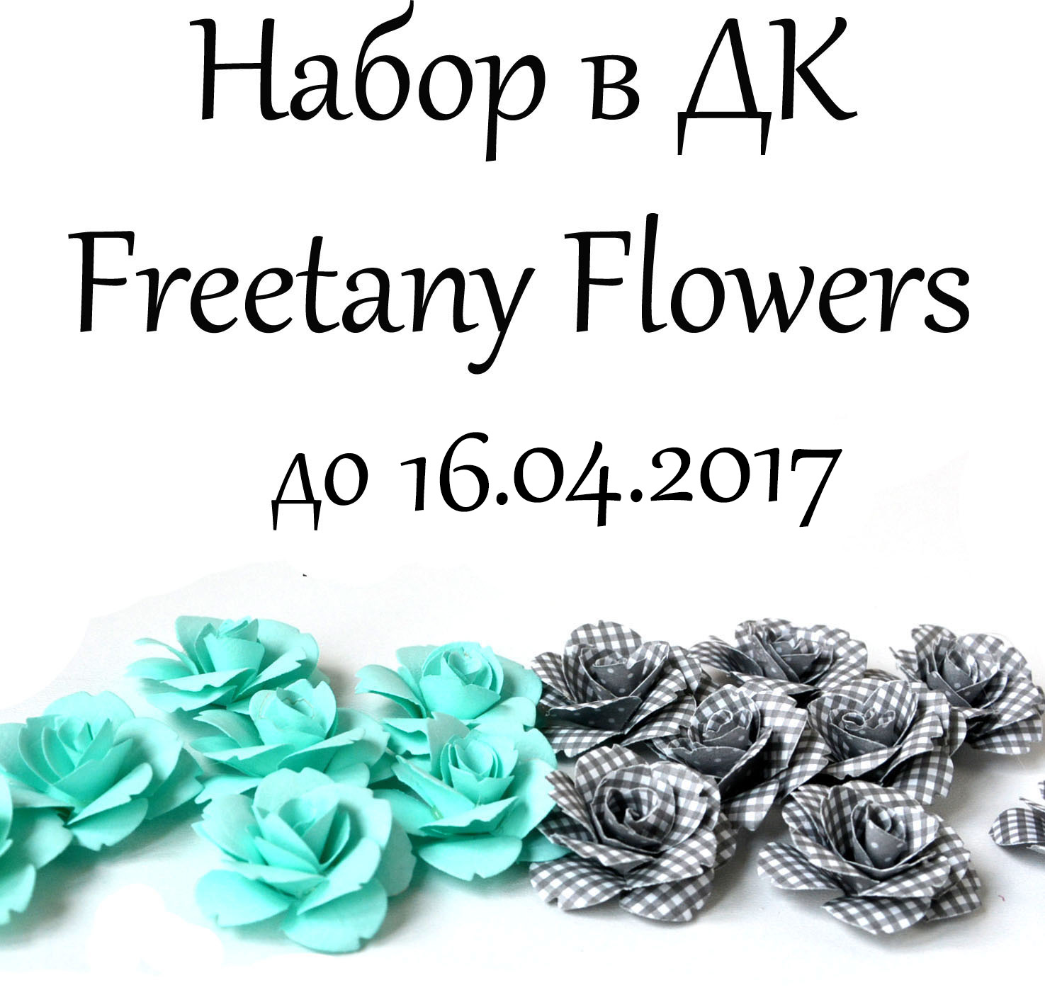 Набор в ДК Freetany Flowers