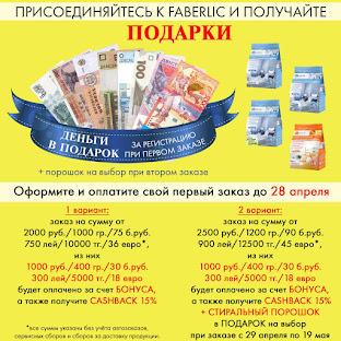 ПОЛУЧИ 1000 Р В ПОДАРОК!!!