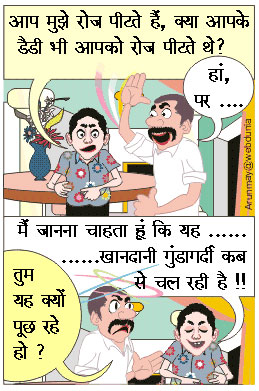 Webi Fun Unlimited Web Fun In One Url Cartoon Jokes Hindi