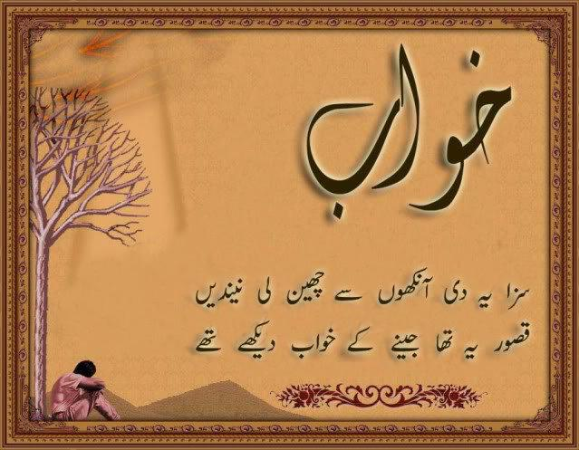 Khawab - Ek Shaar - Urdu Poetry  - Mohabbat Poetry, urdu image poetry, urdu poetry images, urdu poetry sher, poetry image