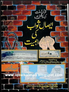 Isal e Sawab ka Sabot