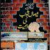Quran o Sunnat ki Roshni me Isal e Sawab ka Sabot