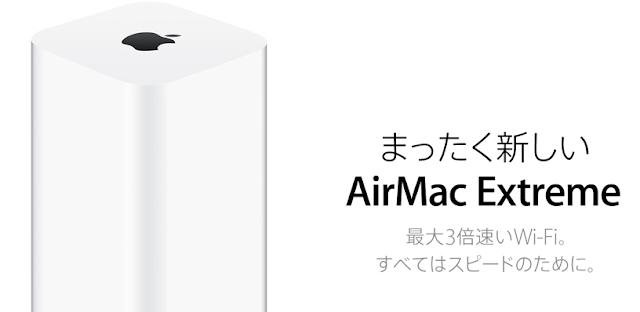 まったく新しいAirMac Extreme