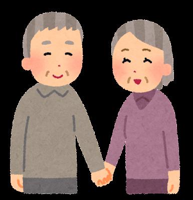 手をつなぐ老夫婦のイラスト
