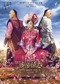 Time To Love / 新步步惊心 / Xin Bu Bu Jing Xin