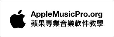 [AppleMusicPro.org 流行音樂製作錄音課程 ]