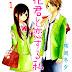 [Manga] Hana-kun to Koisuru Watashi