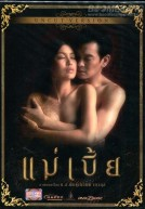Xà Tinh Xinh Đẹp - Mae Bia
