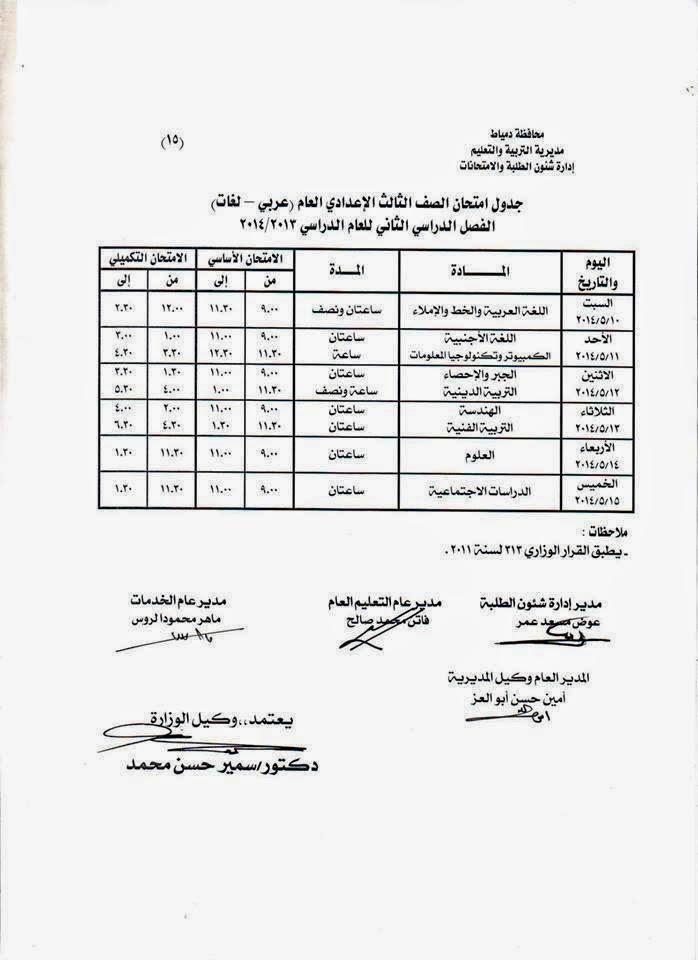 جدوال امتحانات الترم الثانى 2014 محافظة دمياط جميع المراحل الدراسية 1975092_557112461072