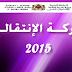 المذكرة عدد  063-15 بتاريخ 25 مايو 2015 حول تنظيم الحركة الانتقالية الخاصة بالأساتذة العاملين بالأقسام التحضيرية للمدرس العليا وانتقاء الأساتذة الراغبين في التدريس بها
