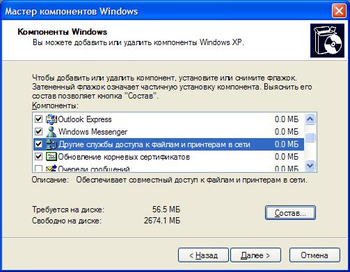 Сервер печати windows xp