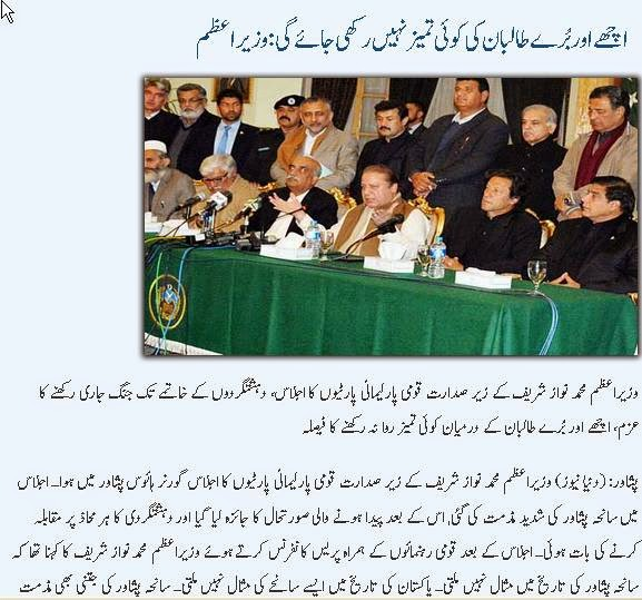 Nawaz Sharif Statement on Army Public School Attack