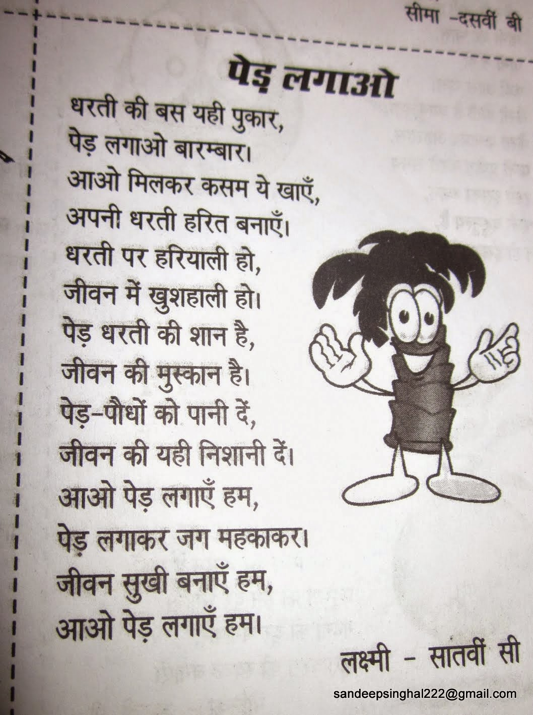 poem on tree plantation   in hindi