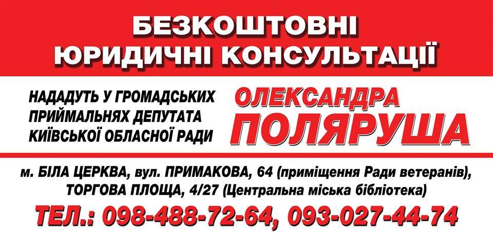 У бібліотеці діє громадська приймальня депутата Київської обласної ради Олександра Поляруша
