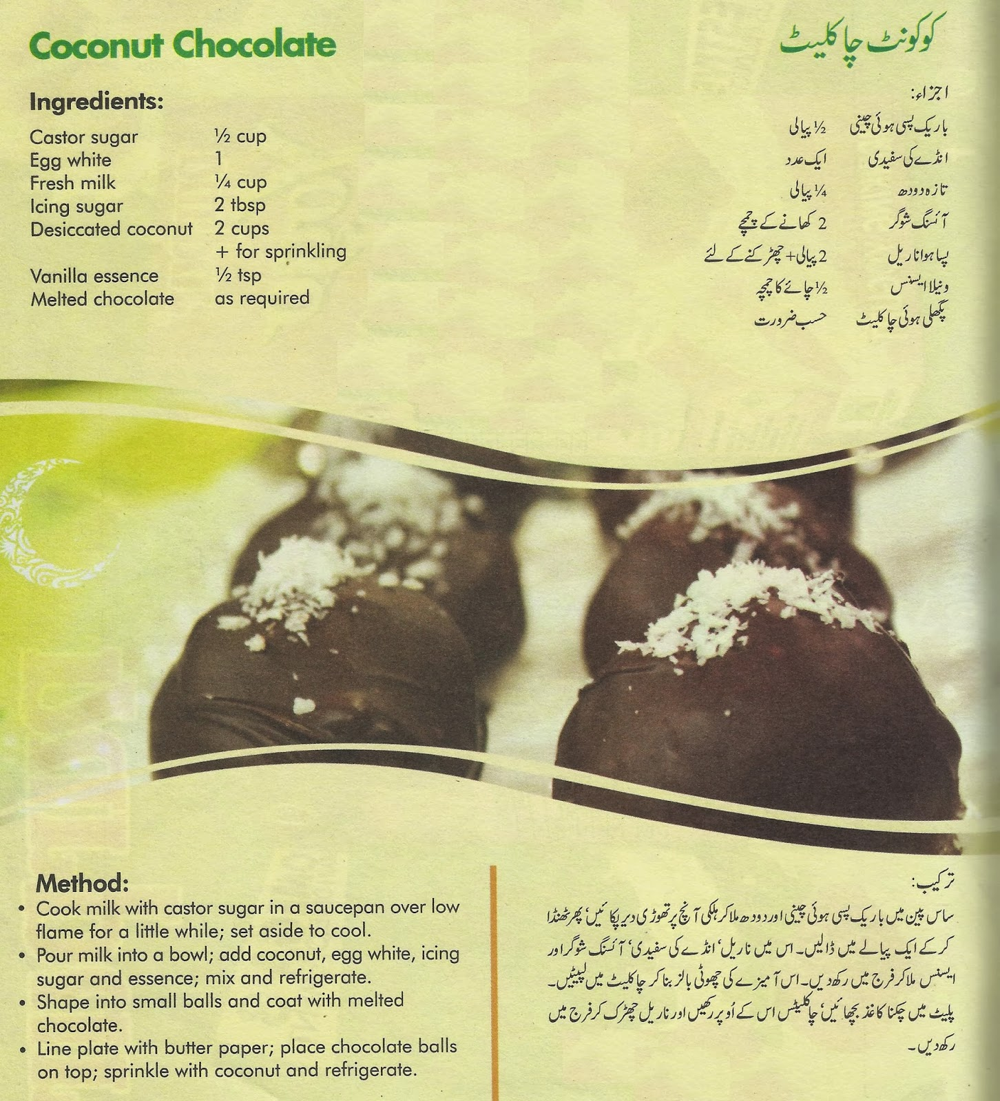 Backing Without Oven New Cake Recipe Of Coconut Chocolate Cooking In Urdu And English