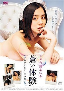 Love of the selfish Maid (2013)