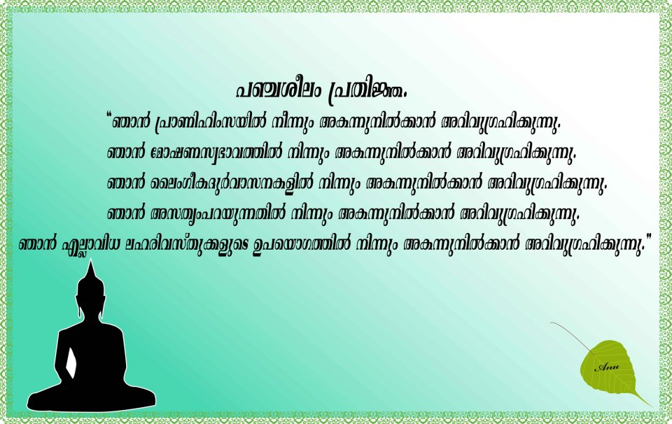 Buddhism In Kerala Buddhist Quotes In Malayalam
