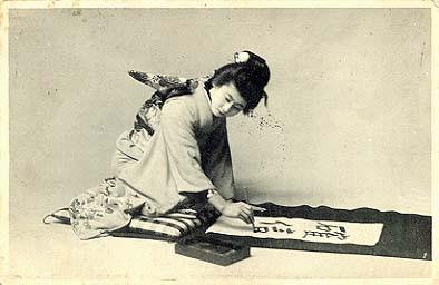 YKIAT - Storia del Giappone