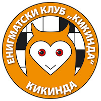 "10. MEMORIJAL ""ĐURO KNEŽEVIĆ"""