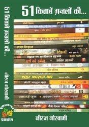 51 किताबें ग़ज़लों की