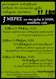3 ΜΕΡΕΣ ΓΙΑ ΤΙΣ ΚΟΙΝΩΝΙΚΕΣ ΑΝΑΓΚΕΣ (2/11)