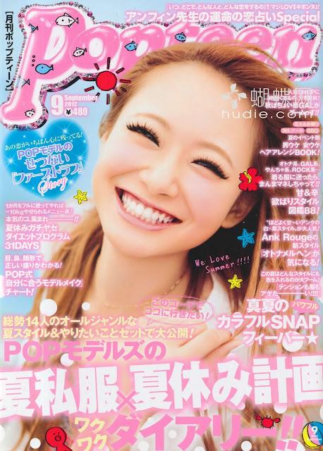 Popteen (ポップティーン) september 2012 japanese gyaru magazine scans