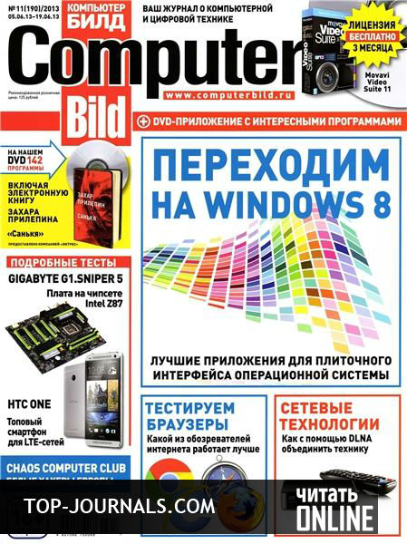 Computer bild 11 июнь 2013 читать онлайн