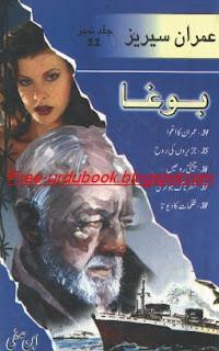 Imran Series Jild no 11 by Ibne Safi