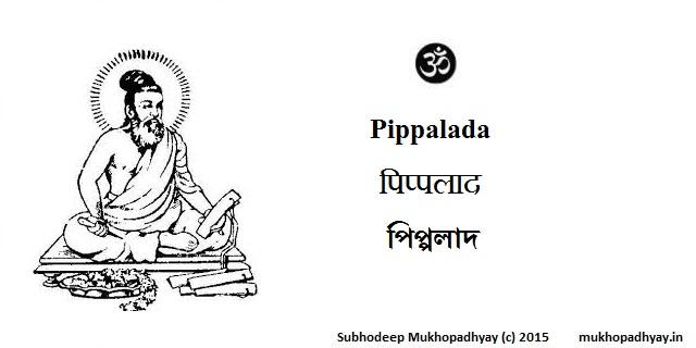Pippalada पिप्पलाद পিপ্পলাদ