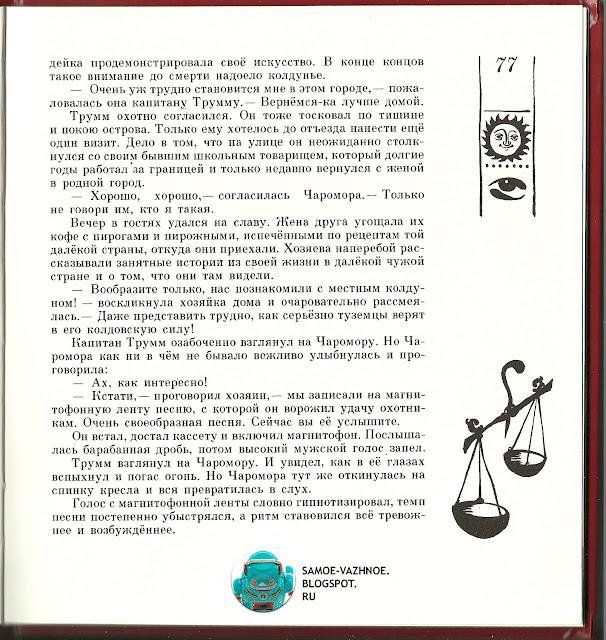 Детские книги СССР советские старые из детства читать онлайн скан