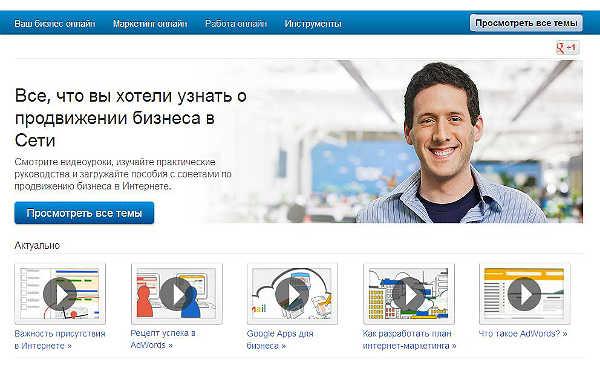 Google Университет научит как заработать в Интернет