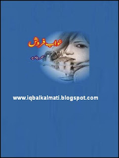 Khwab Farosh By Sehar Javed Download PDF