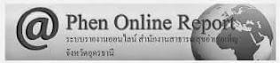 Phen Online Report  สสอ.เพ็ญ