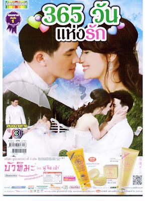 poster 365 Ngày Yêu